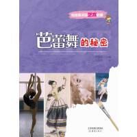 芭蕾舞的秘密――写给孩子的艺术启蒙系列