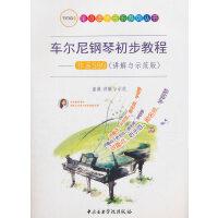 车尔尼钢琴初步教程作品599(讲解与示范版)