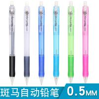 日本ZEBRA斑马彩色自动铅笔MN5 小学生儿童可爱清新活动铅笔0.5mm