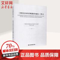 《国有企业采购操作规范》释义 中国财富出版社