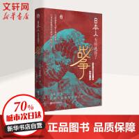 日本人为何选择了战争 浙江人民出版社