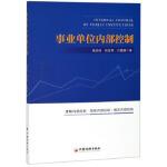 [二手旧书9成新]事业单位内部控制杨武岐,田亚明,付晨璐 9787513654241 中国经济出版社