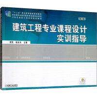 建筑工程专业课程设计实训指导 第3版 机械工业出版社
