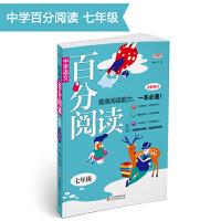 七年级语文百分阅读 (2019版)