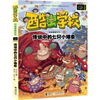 酷虫学校昆虫科普漫画系列:传说中的七只小矮象