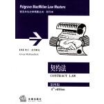 契约法(第4版影印本)/麦克米伦法学精要丛书