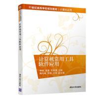 计算机常用工具软件应用/李林等 清华大学出版社