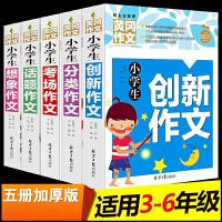 全套5册正版黄冈小学生想象作文3-4-5-6年级满分课外书读物(分类 创新 话题 想象 考场作文)三四五六年级写作素材辅导图书籍