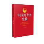 中国共青团史稿