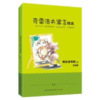 """克雷洛夫寓言精选(三年级统编小学语文教科书""""快乐读书吧""""指定阅读)"""