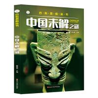 16开百科探索丛书(3190461A00)中国未解之谜