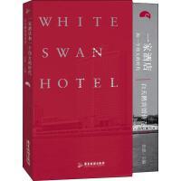 一家酒店和一个伟大的时代 白天鹅宾馆传奇 广东旅游出版社