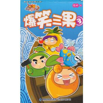 果宝特攻第三季-爆笑三果3 幽默搞笑,营造一个轻松快乐的果宝漫画氛围