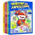 超级飞侠儿童专注力训练营(全6册)
