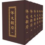佩文韵府(新版全六册)
