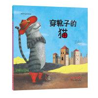 世界名著美绘本-穿靴子的猫