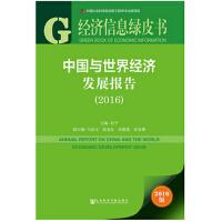 经济信息绿皮书:中国与世界经济发展报告(2016)