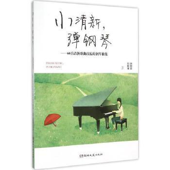小清新,弹钢琴:60首清新歌曲改编的钢琴曲集 顾韶捷,邱晓柳 编配