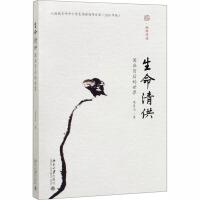 生命清供 国画背后的世界 北京大学出版社