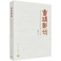 重读郑州――一座由考古发现的中国创世王都