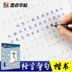 墨点字帖楷书成人练字初学者经典文化系列格言警句硬笔书法练字临摹本
