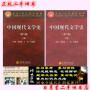 【旧书二手书8成新】中国现代文学史 第二版 第2版 上册 下册 上下册  朱栋霖 丁帆 高等教育出版社【正版】