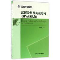 汉语发展性阅读障碍与PASS认知加工