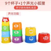 叠叠杯彩虹塔宝宝早教婴儿玩具1-3岁儿童套圈套杯叠叠乐 G108