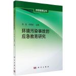 【按需印刷】-环境污染事故的应急教育研究