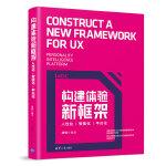 构建体验新框架:人性化・智能化・平台化