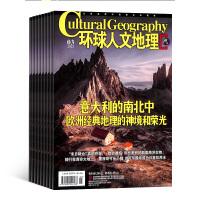 环球人文地理杂志订阅 杂志铺 2019年10月起订 1年共12期 地理旅游风俗景观期刊书籍 全年订阅