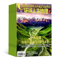环球人文地理杂志订阅 杂志铺 2019年11月起订 1年共12期 地理旅游风俗景观期刊书籍 全年订阅