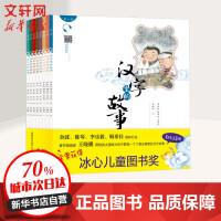汉字里的故事(共8册) 广东教育出版社