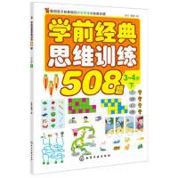 学前经典思维训练508题(3-4岁)(下)