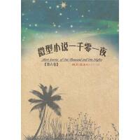 微型小说一千零一夜・第六卷(电子书)