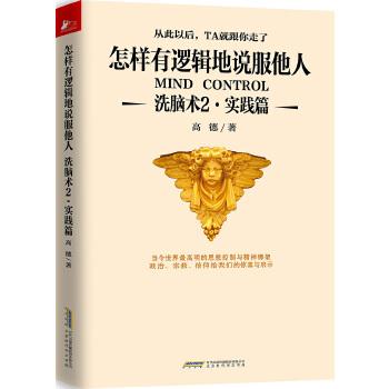 洗脑术2(实践篇)(pdf+txt+epub+azw3+mobi电子书在线阅读下载)