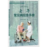 重预防,懂应对:老年常见病应急手册