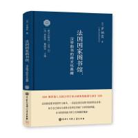 跨文化研究丛书--法国国家图书馆:汉学图书的跨文化典藏