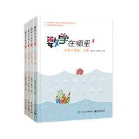 数学在哪里修订版 三年级 四年级上下册(套装共4册)