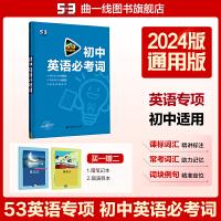 曲一线官方正品 2021版53英语初中英语必考词2000全国各地初中适用送光盘