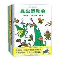 昆虫智趣园5册组合――运动会|音乐会|游园会|去远足|捉迷藏 3-4-5-6-7-8-9岁 昆虫认知 自然 蒲蒲兰 旗