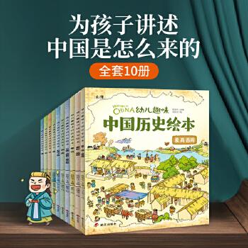 幼儿趣味中国历史绘本全10册 我们的历史写给儿童的中国历史少儿孩子历史百科绘本全书科普类书籍6-8-12岁小学生三四五年级课外书