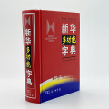 新华多功能字典