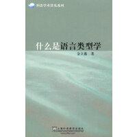 外语学术普及系列:什么是语言类型学