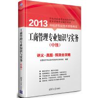工商管理专业知识与实务(中级)(2013年经济专业技术资格考试)