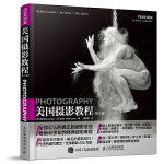 美���z影教程(第11版)(堪比�~�z的�典�z影教程,�充N全球40余年、�N量200�f�裕�全球公�J的真正的�z影圣�)