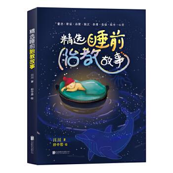 精选睡前胎教故事(pdf+txt+epub+azw3+mobi电子书在线阅读下载)