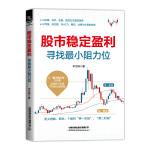 股市稳定盈利――寻找最小阻力位