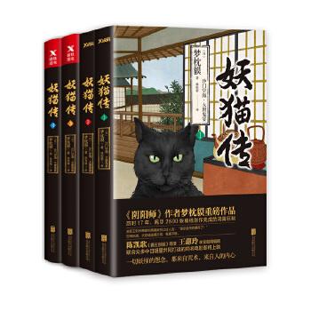 妖猫传(4册)