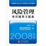 风险管理考试辅导习题集(2008年版) 9787508611112